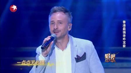 TVB最强老外龙套河国荣, 一首《笑看风云》唱得实在是地道!