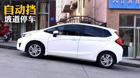 自动挡汽车坡道上如何停车, 老司机告诉你, 要注意这2点