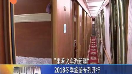 视频 坐着火车游 冬季 旅游 专列 开行