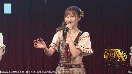 SNH48剧场公演  181116