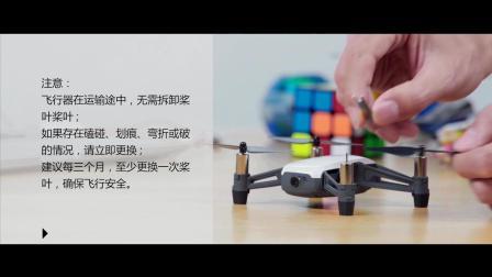 睿炽科技 特洛 Tello 可编程 教育无人机 教学视频 安装与拆卸螺旋桨