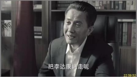 人民的名义: 高育良年轻时不贪财, 赵瑞龙的礼品都不收, 但是收了美女