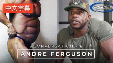 泵铁专访: 安德烈·弗格森大谈真心话 | 中文字幕