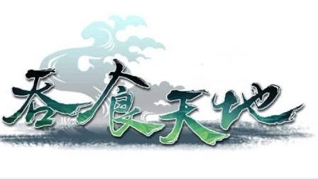 【飞云】FC吞食天地解说第三期(灭袁术 收四郡)