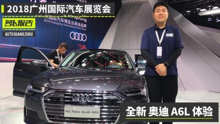 萝卜报告 2018 司机们眼前一亮,这还是我的A6L么?广州车展体验全新A6L