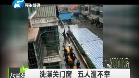 一幼儿园5名幼师出租房内身亡 疑似洗澡空气不流通一氧化碳中毒