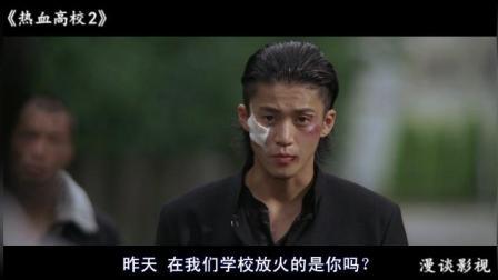 《热血高校2》: 泷谷带人去凤仙约战, 果然颜值高的才是大哥