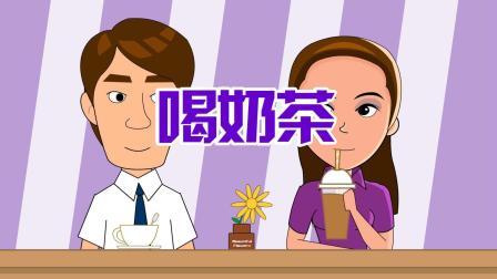 《六点半动画》之《喝奶茶》