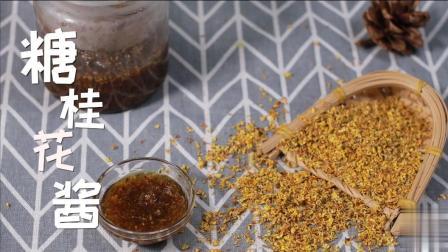 丹桂飘香, 做一罐糖桂花留住秋天的味道! -糖桂花酱