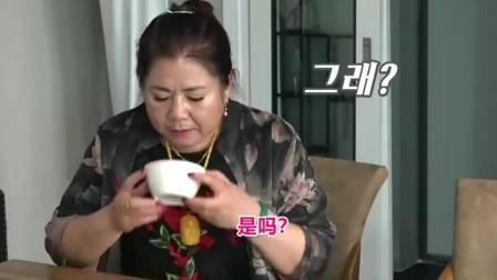 妻子的味道: 中国婆婆看着韩国儿媳给自己做的饭, 表情突然变得好无奈