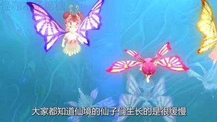 叶罗丽: 王默不是人类, 也不是仙境公主, 她的命格显示是魔族