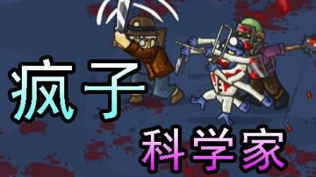【逍遥小枫】火焰丧尸之路, 咸鱼大炮与疯子科学家! ! | GIBZ#2