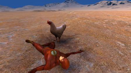 闪电侠和一只老母鸡比速度, 结果把自己累倒了, 这是怎么回事