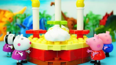 玩具大联萌 乐高故事积木 给佩奇拼一个特大生日蛋糕