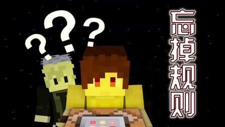 【炎黄X菊长】双人小游戏·忘掉规则EP1 我的世界