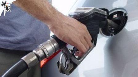 油价大降创近4年之最! 看看到底省多少