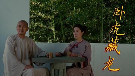 李安经典作品! 看完《卧虎藏龙》, 才明白什么叫真正的江湖!