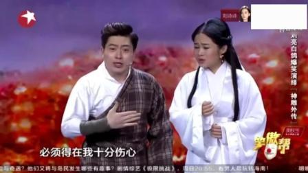 贾冰班底搭配刘亮白鸽爆笑小品神经侠侣观众从头笑到尾 好逗