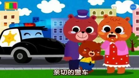 宝宝认识碰碰狐汽车城 警车出发捉小偷亲子儿童故事游戏