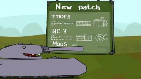 《坦克世界搞笑动画》 183你怎么能把鼠爷打成这样!