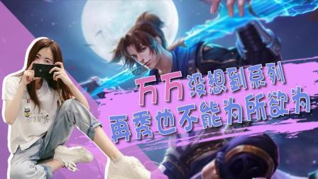 王者荣耀筱倩: 万军从中无限多技能, 再秀也不能为所欲为啊