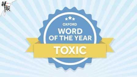 牛津词典选出2018年度词汇: 有毒!