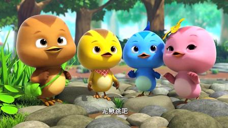 《萌鸡小队》聪明的萌鸡小队想出了一个好办法, 救了小泥鳅, 真的聪明