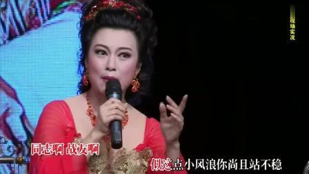 潮剧唱段 张怡凰 为人类求解放奋斗终身
