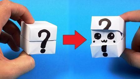 """教你折纸""""变脸方块"""", 用这个折纸玩具逗孩子们很合适!"""