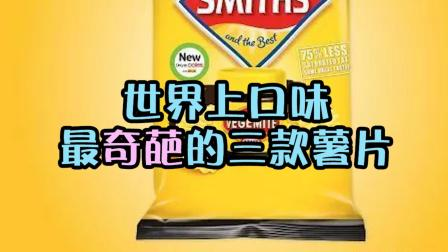 什么鬼, 这三种薯片味道也太奇葩了吧, 吃过一种我敬你是条汉子