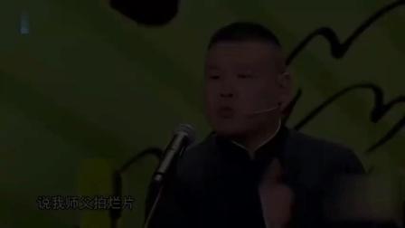 岳云鹏当众调侃师傅拍烂片, 还特别想加入战队!