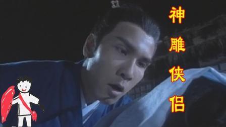 【赛强解说】神雕侠侣 第五话