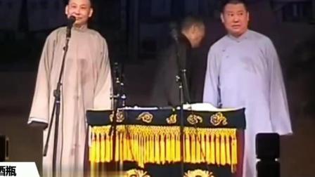 于谦看完能笑出声 郭德纲罕见在舞台上吃亏管别人叫爸爸!