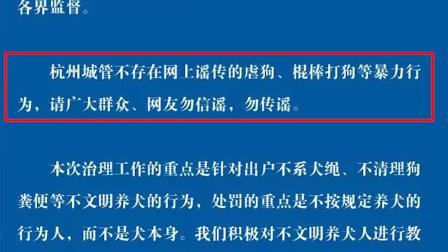 """""""杭州城管当街杀狗""""?官方: 无暴力执法"""
