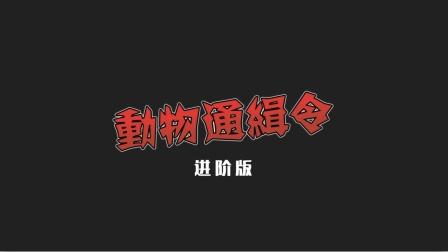 【弈乎】动物通缉令 - 高手局视频 - 生死2选1
