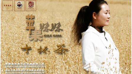 【原创视频】苹果妹妹演唱传统花儿——十杯茶