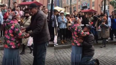 一份珍藏了30年的爱情 大爷当街跪地向大妈求婚