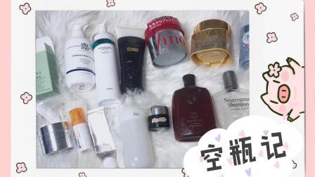 【空瓶记】Laprarie贵价美白精华好用吗|护发产品大公开|最爱的卸妆产品是?