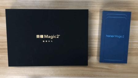 华为荣耀Magic 2魔法年度旗舰开箱上手简单评测by大熊