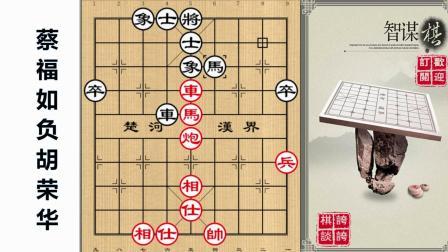 「胡荣华妙局精萃06」难抵司令深厚残功, 只能认负