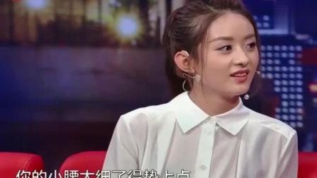 金星秀: 赵丽颖来到节目组, 沈南称不敢看她, 说是自己已经有家室了!
