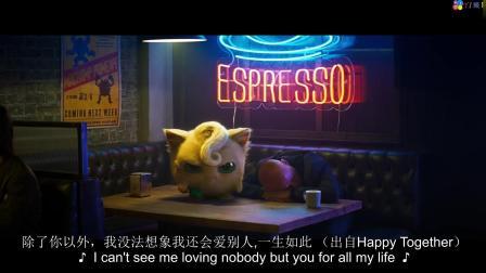 宝可梦真人版电影 侦探皮卡丘 官方预告片YI搬运压制中英字幕1080P超清版