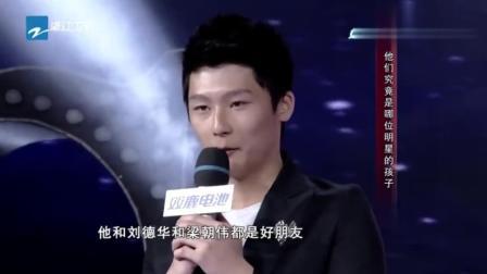 18岁双胞胎小伙父亲是刘德华、梁朝伟好友, 说出名字后全场沸腾!