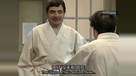 憨豆先生: 打跆拳道, 开始怕得抬不动腿, 没想到一招秒赢教练