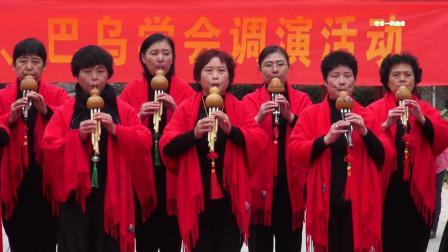 葫芦丝合奏微山湖 演出单位第32站晁传芝等
