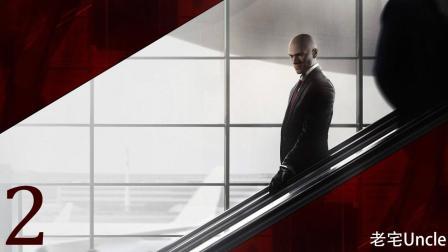 《杀手2(Hitman2)》第二季 最高难度沉默杀手攻略向 第二期 千万别去碰硬币