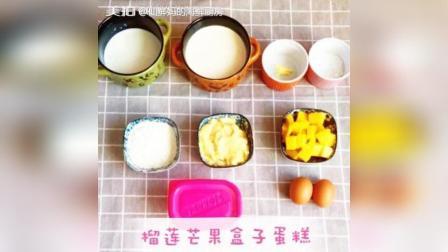 家庭版榴莲芒果盒子蛋糕