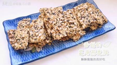 做一份甜香酥脆的芝麻燕麦脆吧