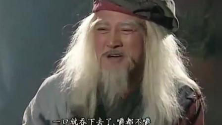 北丐洪七公让杨过吃蜈蚣 杨过不敢吃 被骂是胆小鬼!