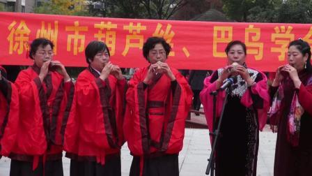 陶埙合奏: 烟花三月 演出单位: 33站李永珍等